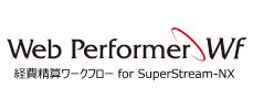 経費精算ワークフロー for SuperStream-NX