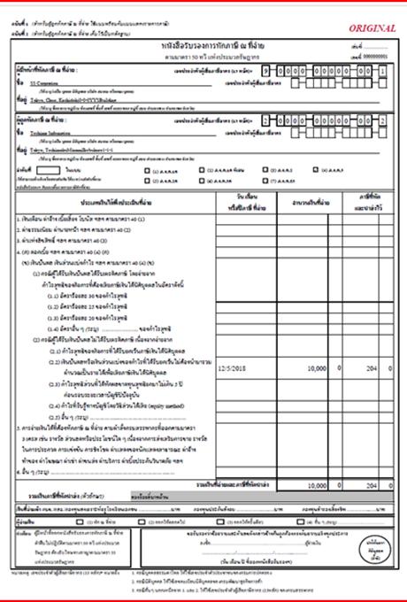 WHT支払証明書サンプル