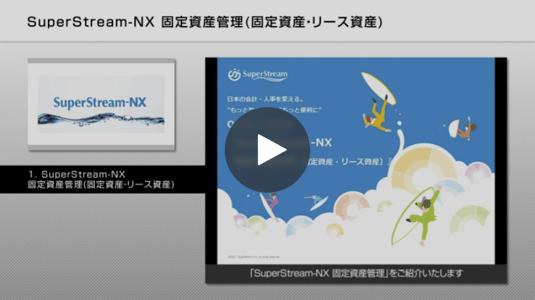 SuperStream-NX Ver.2.0 固定資産管理