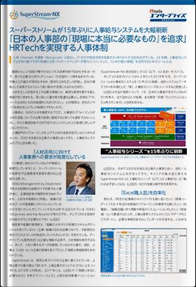 スーパーストリーム、15年ぶりに人事給与システムを大幅刷新 「日本の人事部の『現場に本当に必要なもの』を追求」 HRTechを実現する人事体制