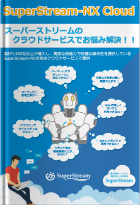 superstream-SS-Cloud-Leaflet