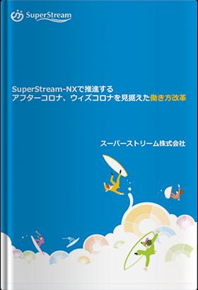 SuperStream-NXで推進するアフターコロナ、ウィズコロナを見据えた働き方改革