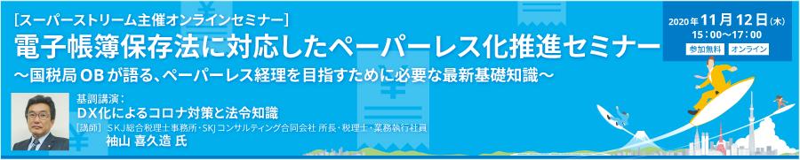 banner_20201112
