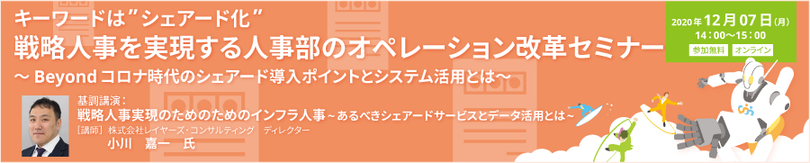 seminar_banner_20201207