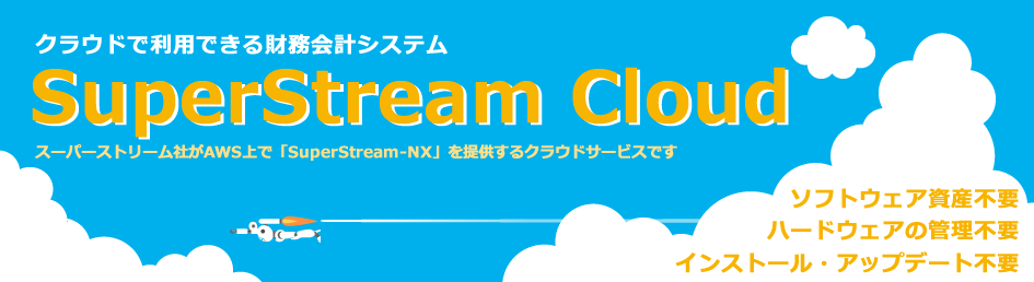 SuperStream Cloud