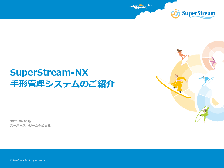 SuperStream-NX 手形管理オプション ご紹介補足資料