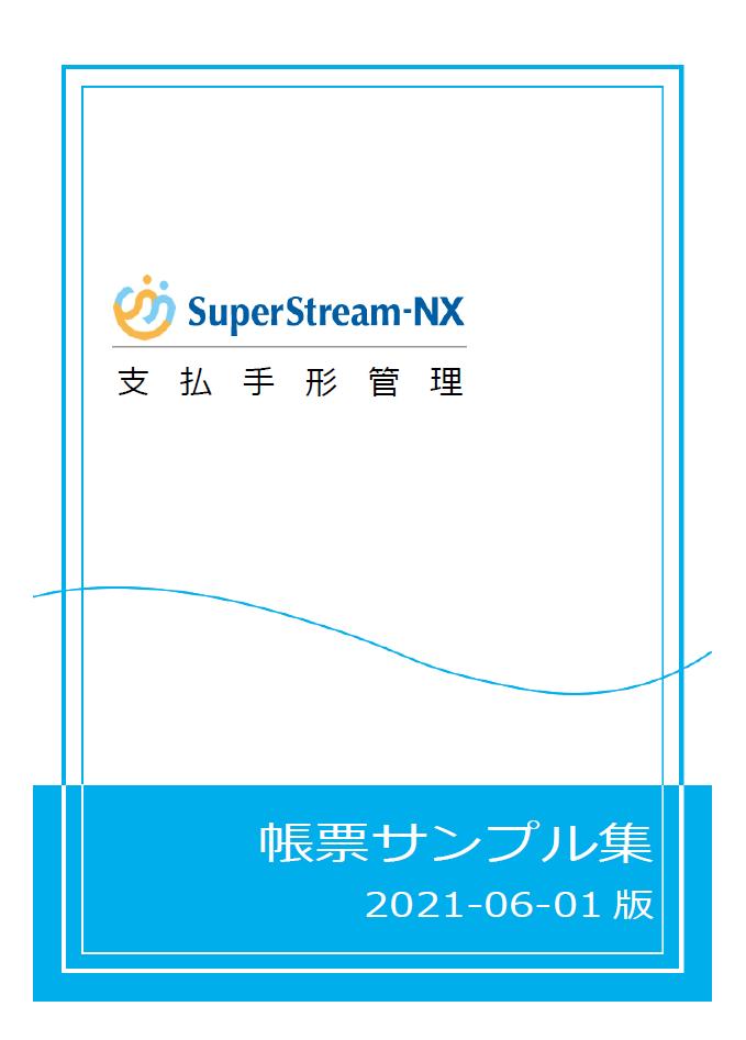 SuperStream-NX 手形管理 帳票サンプル集