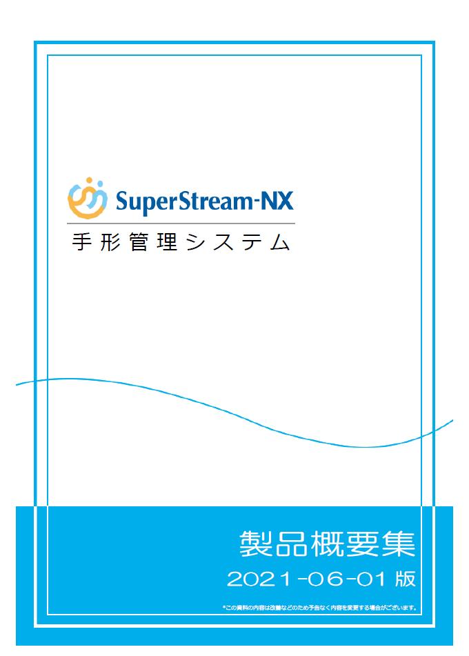 SuperStream-NX 手形管理 製品概要集