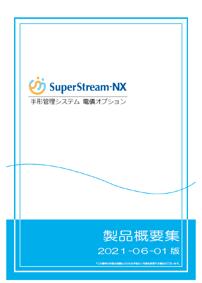SuperStream-NX 電債オプション 製品概要集