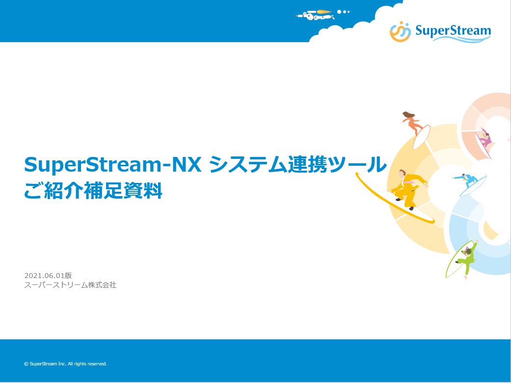 SuperStream-NX システム連携ツールご紹介補足資料