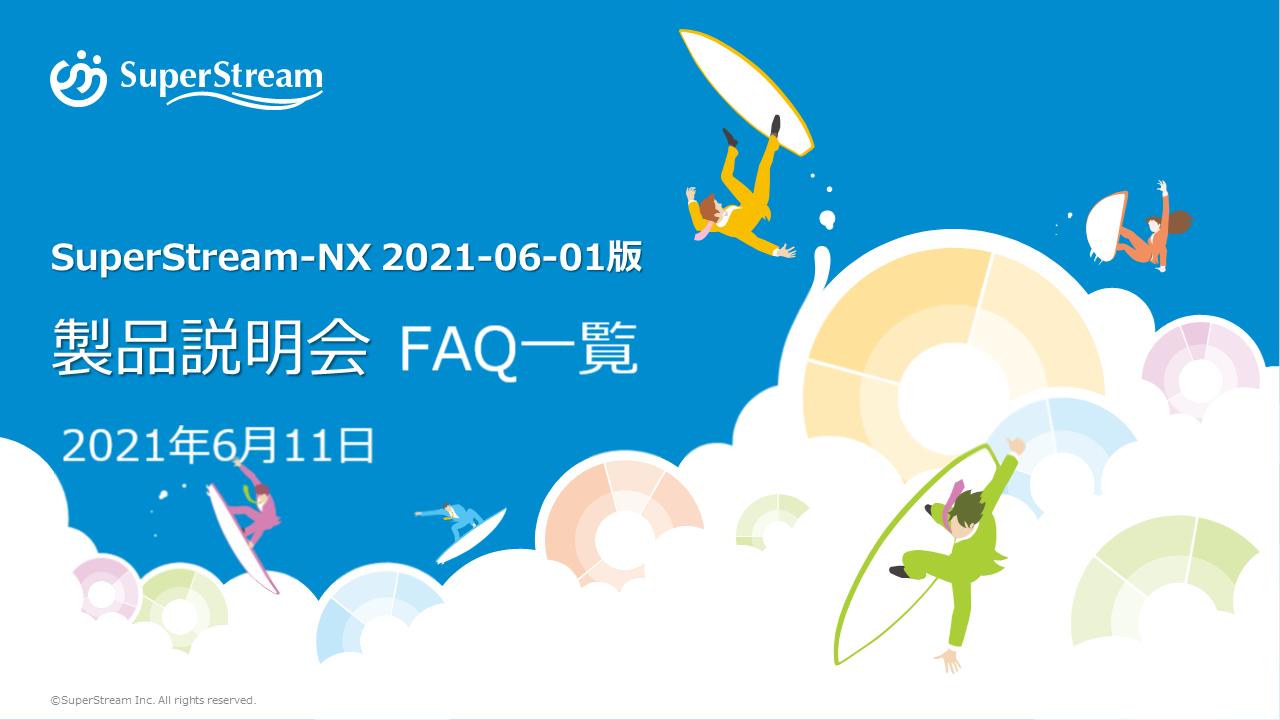 2021年5月21日_SuperStream-NX 2021-06-01版製品説明会FAQ一覧