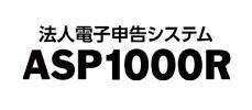 ASP1000R(法人電子申告システム)