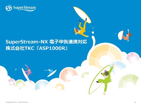 SuperStream-NX電子申告対応_ASP1000R