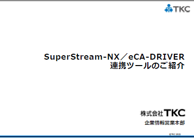 SuperStreamNX_eCA連携資料