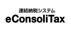 eConsoliTax(連結納税システム)