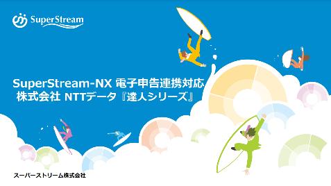 SuperStream-NX電子申告対応_達人シリーズ