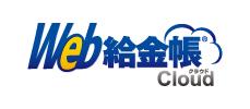 Web給金帳Cloud