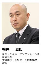 キヤノンイメージングシステムズ_横井様