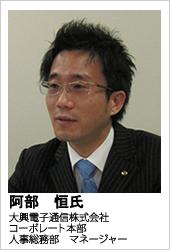 大興電子通信株式会社_002