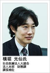 社会医療法人大雄会 横堀 光仙 氏