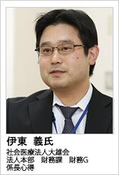 社会医療法人大雄会 伊東 義 氏