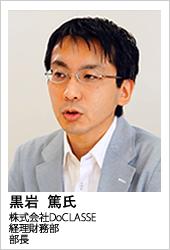 株式会社DoCLASSE 経理財務部部長 黒岩氏