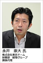 株式会社東京ドーム 永井 崇大氏