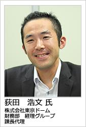 株式会社東京ドーム 荻田 浩文氏
