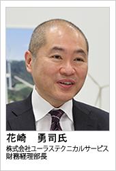 ユーラステクニカルサービス株式会社 花崎氏