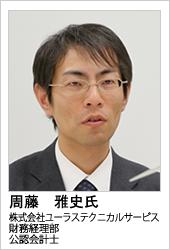 ユーラステクニカルサービス株式会社 周藤氏