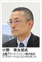 太陽グラントソントン株式会社 小野氏