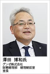 グンゼ株式会社 澤田 博和氏