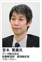 グンゼ株式会社 宮本 繁廣氏