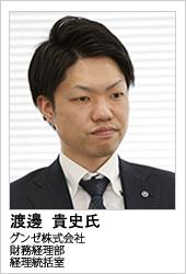 グンゼ株式会社 渡邊 貴史氏