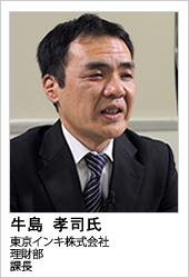 東京インキ株式会社 牛島 孝司氏