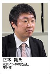 東京インキ株式会社 正木 翔氏