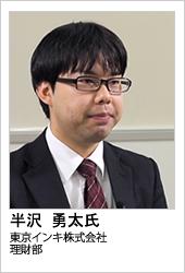 東京インキ株式会社 半沢 勇太氏