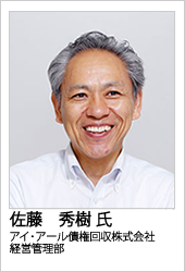 アイ・アール債権回収 佐藤氏