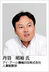 アイ・アール債権回収 丹羽氏