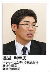 キッセイコムテック株式会社 長岩 利幸 氏