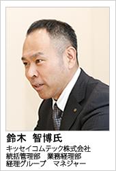 キッセイコムテック株式会社 鈴木 智博 氏