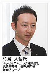 キッセイコムテック株式会社 竹島 大悟 氏