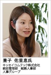 キッセイコムテック株式会社 兼子 佑里恵 氏