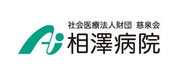 社会医療法人財団慈泉会相澤病院様