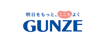 グンゼ株式会社様