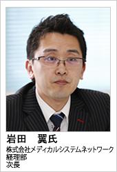 株式会社メディカルシステムネットワーク 岩田 翼氏
