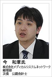 株式会社メディカルシステムネットワーク 今 和章氏