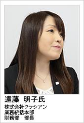 株式会社クラシアン 遠藤 明子氏