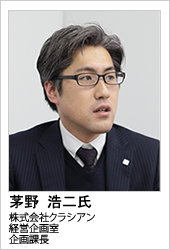 株式会社クラシアン 茅野 浩二氏