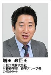 三桜工業株式会社 増田 政臣 氏